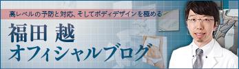 福田 越オフィシャルブログ