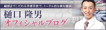 樋口 隆男オフィシャルブログ