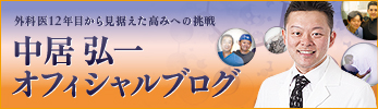中居 弘一オフィシャルブログ