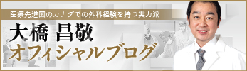 大橋 昌敬オフィシャルブログ
