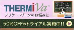 THERMI Va デリケートゾーンのお悩みに 50%OFFのトライアル実施中!!