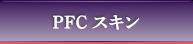 PFCスキン